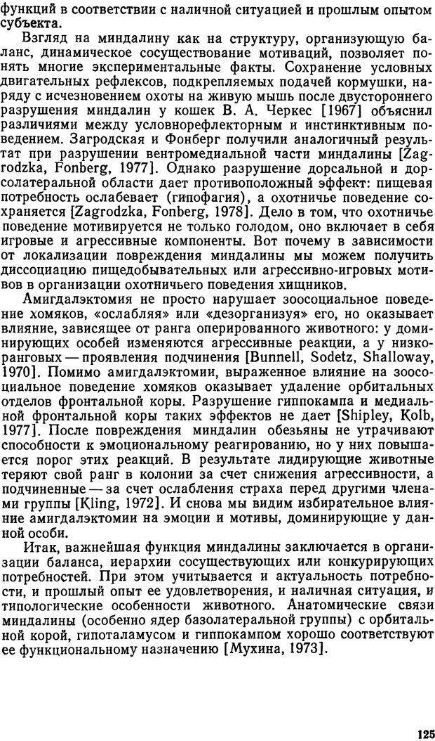 DJVU. Эмоциональный мозг. Симонов П. В. Страница 126. Читать онлайн