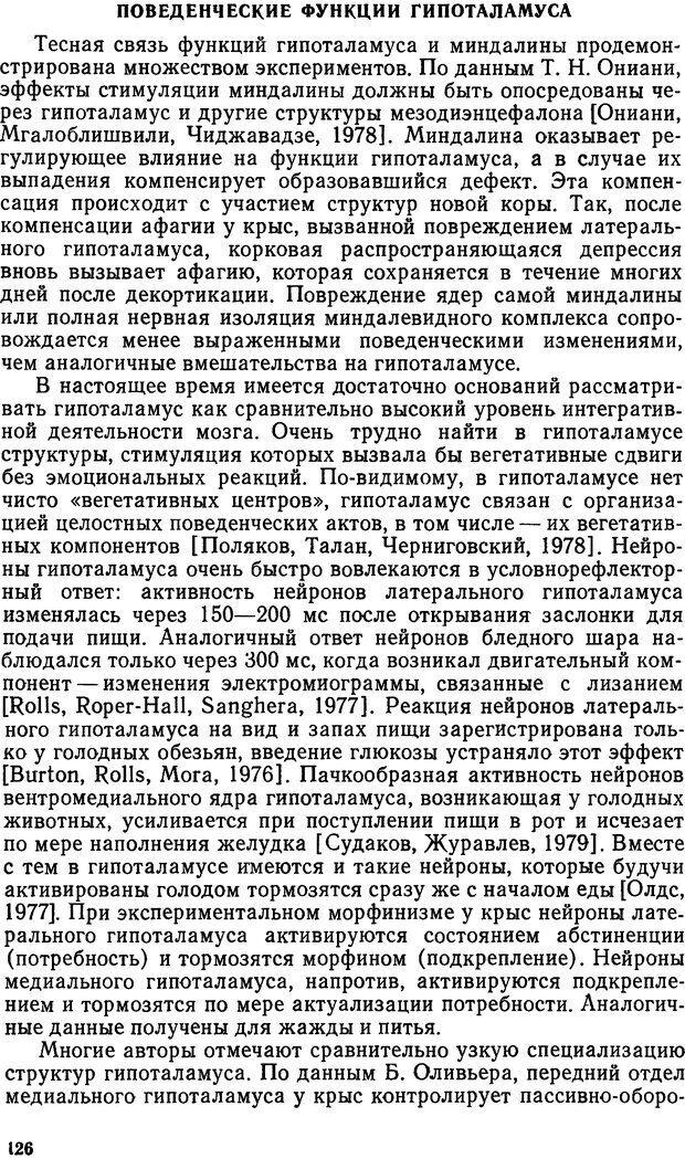 DJVU. Эмоциональный мозг. Симонов П. В. Страница 127. Читать онлайн