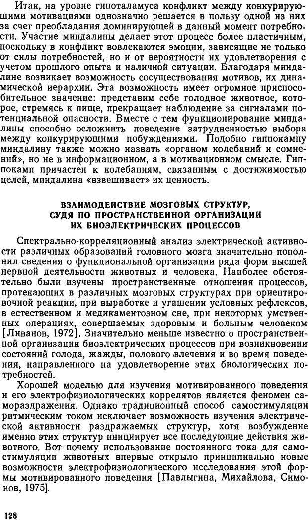 DJVU. Эмоциональный мозг. Симонов П. В. Страница 129. Читать онлайн
