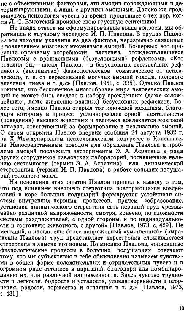 DJVU. Эмоциональный мозг. Симонов П. В. Страница 13. Читать онлайн