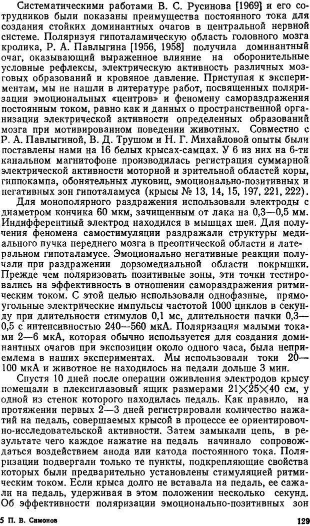 DJVU. Эмоциональный мозг. Симонов П. В. Страница 130. Читать онлайн