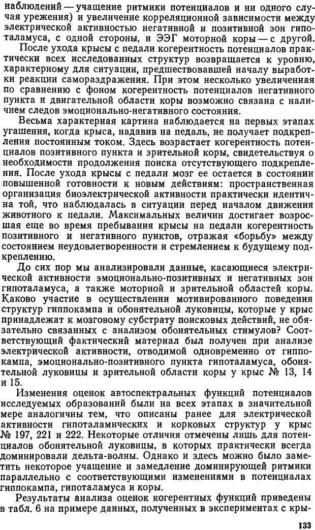 DJVU. Эмоциональный мозг. Симонов П. В. Страница 134. Читать онлайн