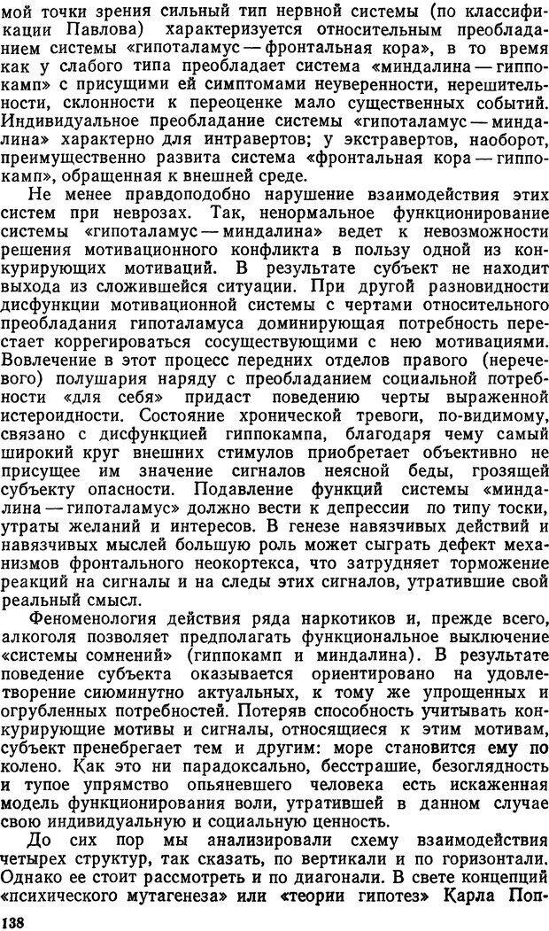 DJVU. Эмоциональный мозг. Симонов П. В. Страница 139. Читать онлайн