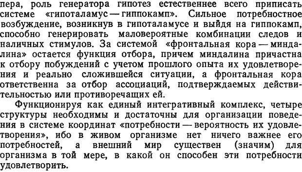 DJVU. Эмоциональный мозг. Симонов П. В. Страница 140. Читать онлайн