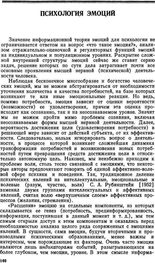 DJVU. Эмоциональный мозг. Симонов П. В. Страница 141. Читать онлайн