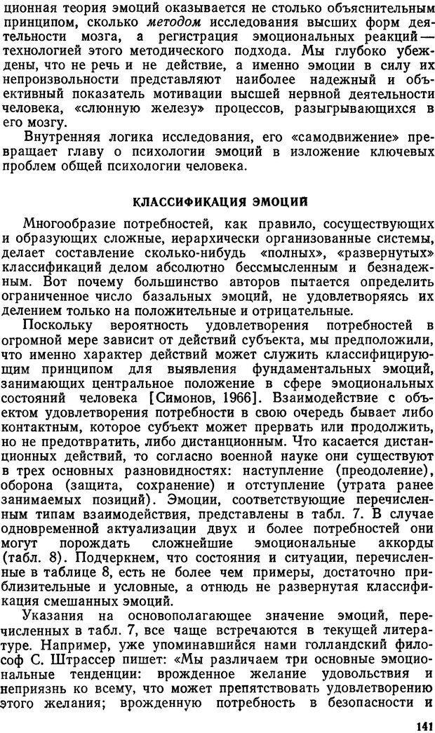 DJVU. Эмоциональный мозг. Симонов П. В. Страница 142. Читать онлайн