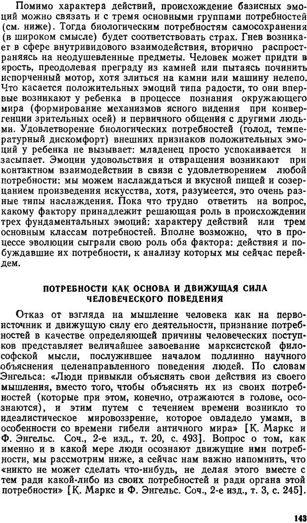 DJVU. Эмоциональный мозг. Симонов П. В. Страница 144. Читать онлайн