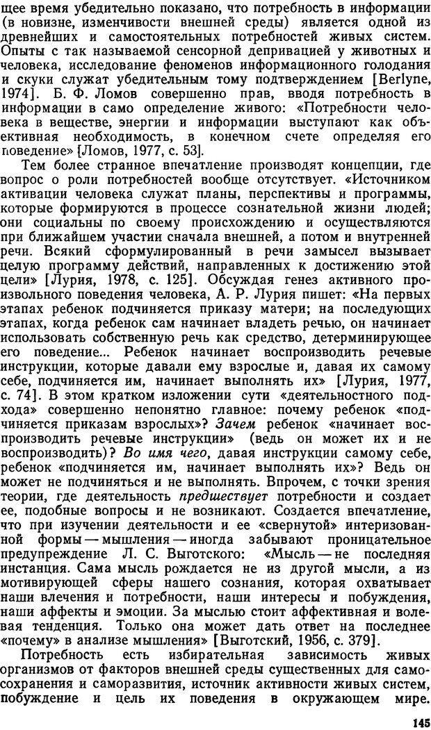 DJVU. Эмоциональный мозг. Симонов П. В. Страница 146. Читать онлайн