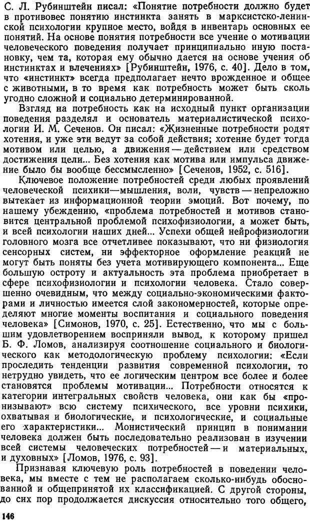 DJVU. Эмоциональный мозг. Симонов П. В. Страница 147. Читать онлайн