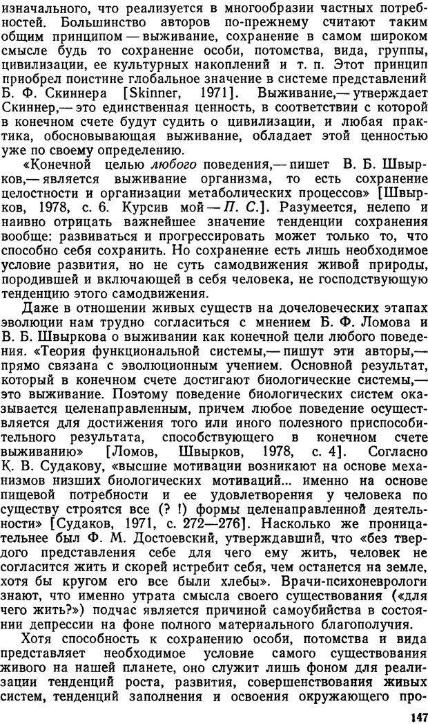 DJVU. Эмоциональный мозг. Симонов П. В. Страница 148. Читать онлайн