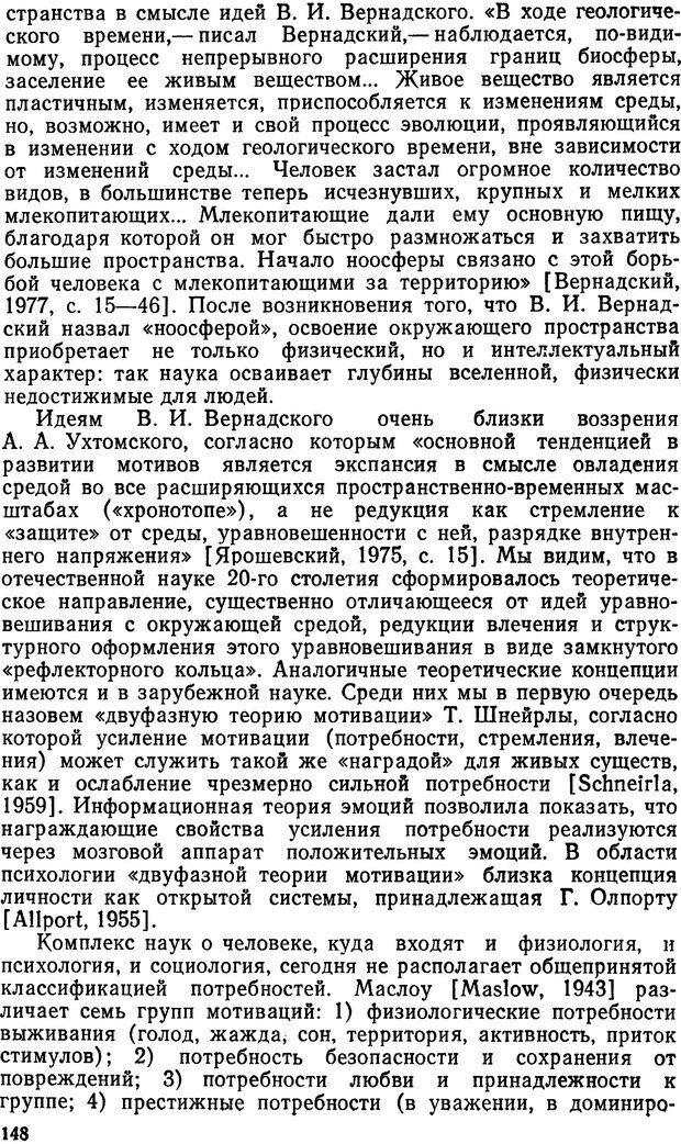DJVU. Эмоциональный мозг. Симонов П. В. Страница 149. Читать онлайн