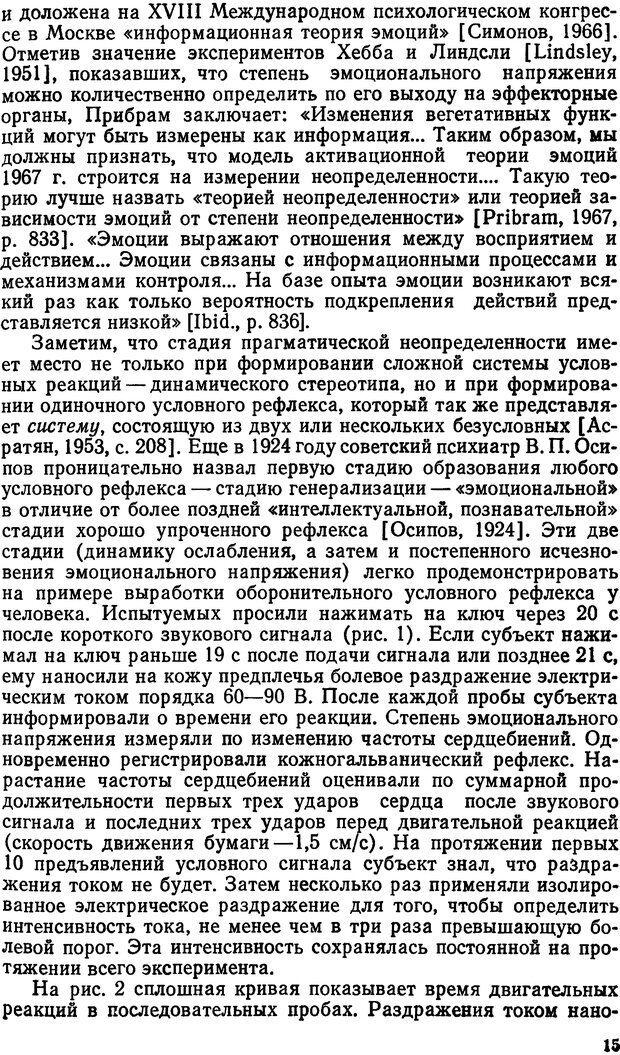 DJVU. Эмоциональный мозг. Симонов П. В. Страница 15. Читать онлайн