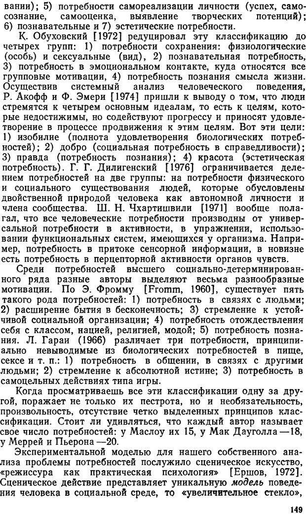 DJVU. Эмоциональный мозг. Симонов П. В. Страница 150. Читать онлайн