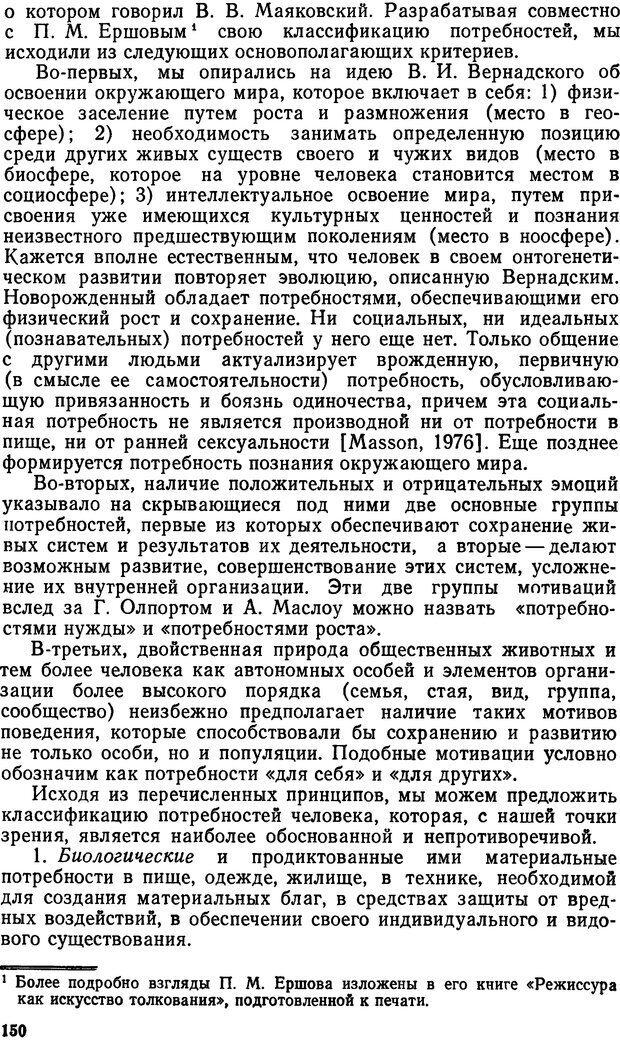 DJVU. Эмоциональный мозг. Симонов П. В. Страница 151. Читать онлайн