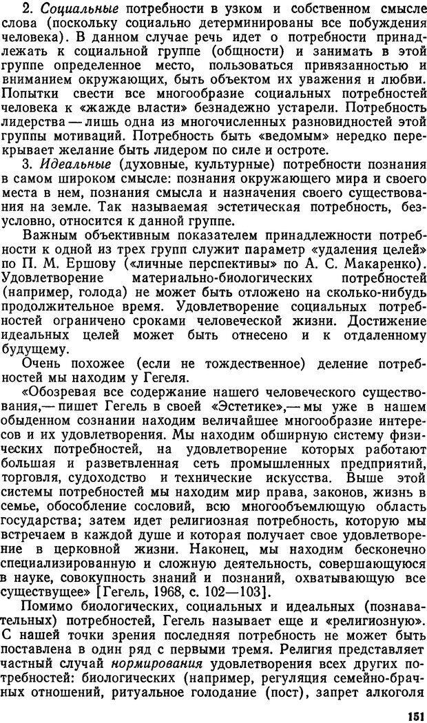 DJVU. Эмоциональный мозг. Симонов П. В. Страница 152. Читать онлайн