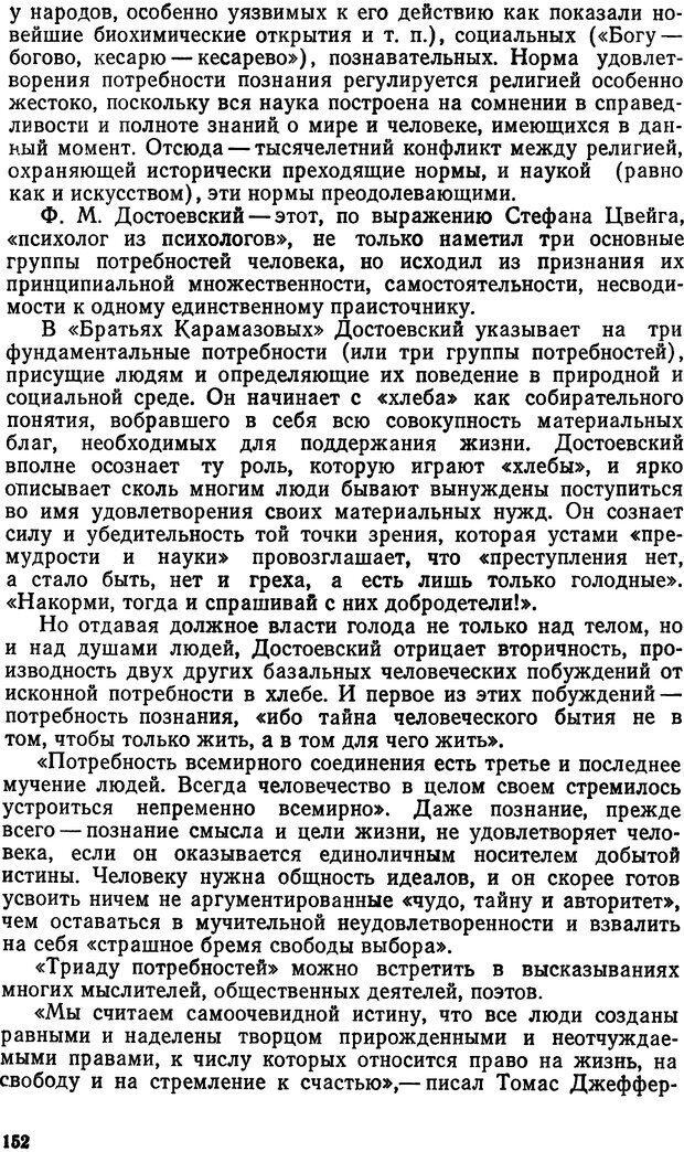 DJVU. Эмоциональный мозг. Симонов П. В. Страница 153. Читать онлайн
