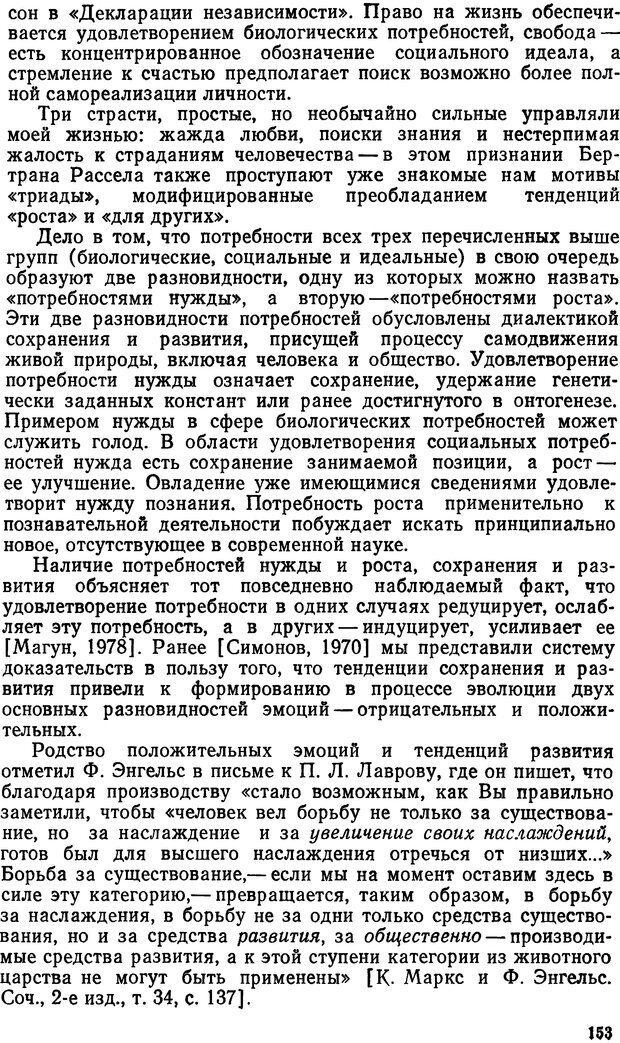 DJVU. Эмоциональный мозг. Симонов П. В. Страница 154. Читать онлайн