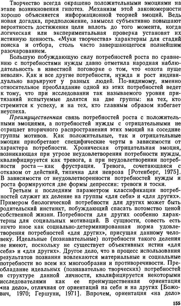 DJVU. Эмоциональный мозг. Симонов П. В. Страница 156. Читать онлайн