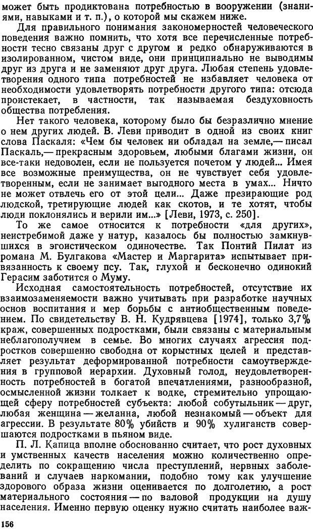 DJVU. Эмоциональный мозг. Симонов П. В. Страница 157. Читать онлайн