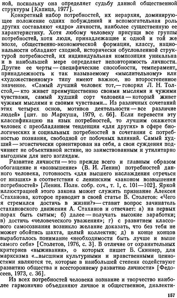 DJVU. Эмоциональный мозг. Симонов П. В. Страница 158. Читать онлайн
