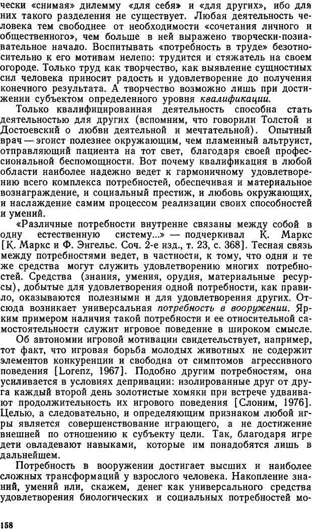 DJVU. Эмоциональный мозг. Симонов П. В. Страница 159. Читать онлайн