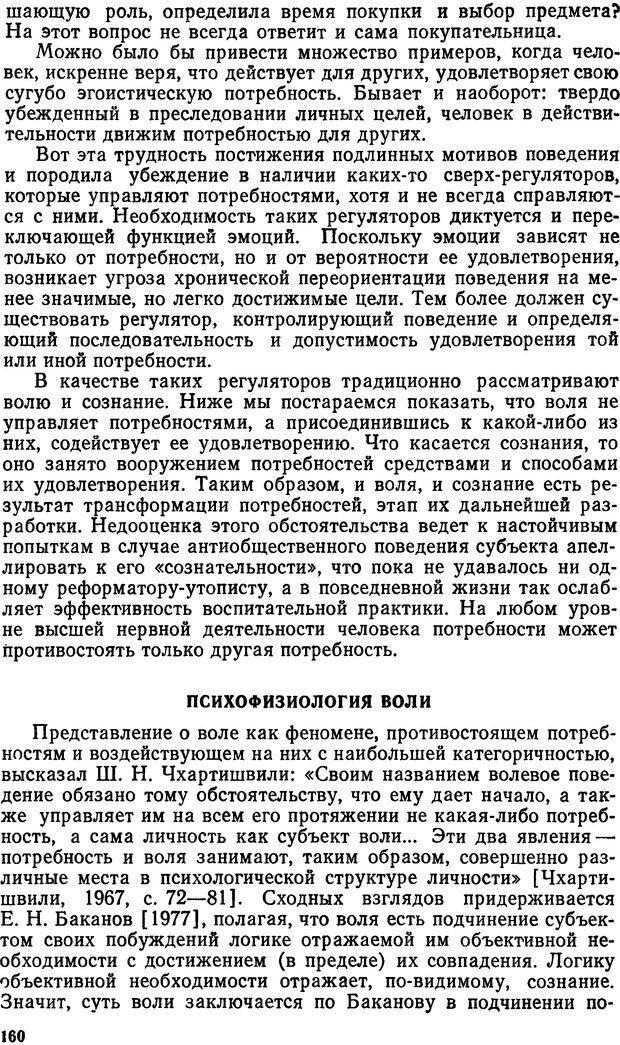 DJVU. Эмоциональный мозг. Симонов П. В. Страница 161. Читать онлайн