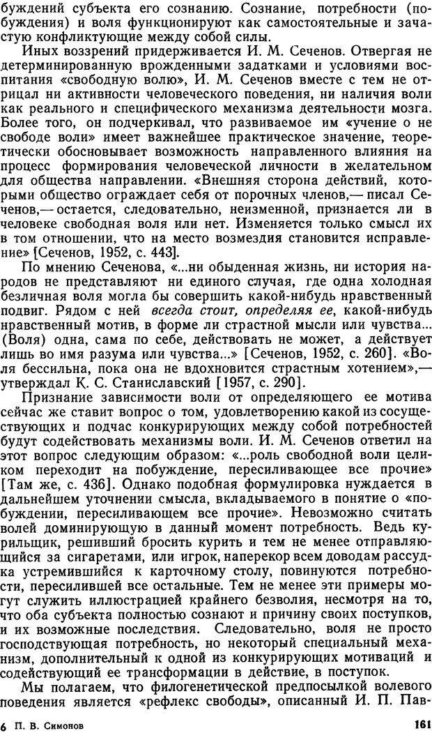 DJVU. Эмоциональный мозг. Симонов П. В. Страница 162. Читать онлайн