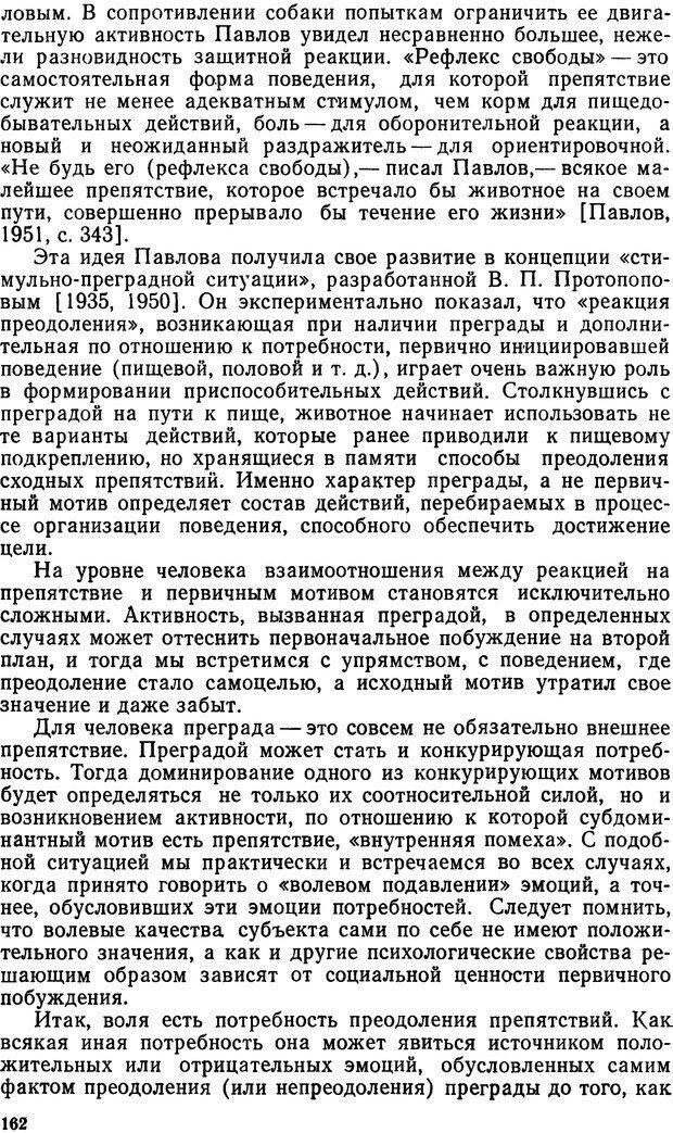 DJVU. Эмоциональный мозг. Симонов П. В. Страница 163. Читать онлайн