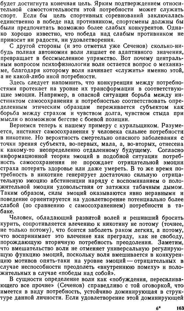 DJVU. Эмоциональный мозг. Симонов П. В. Страница 164. Читать онлайн