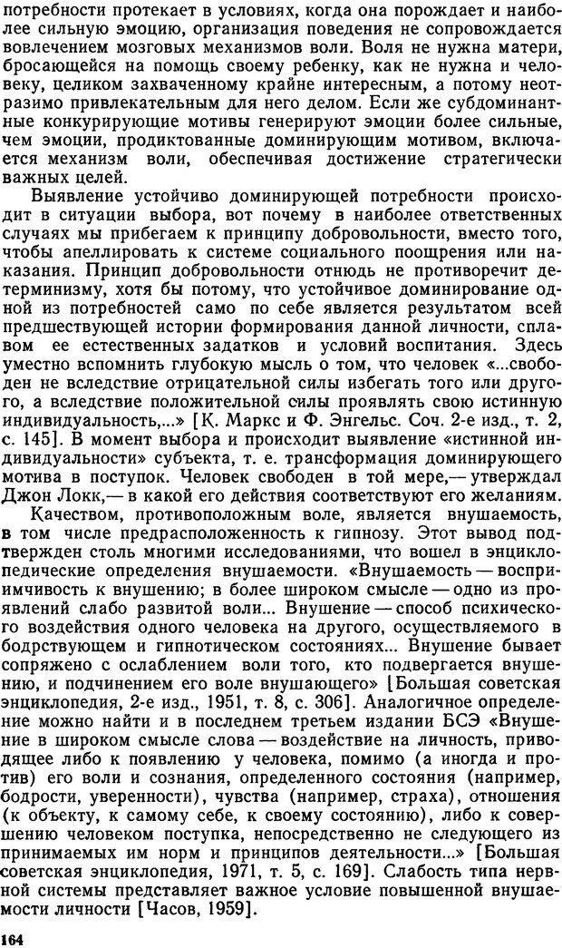 DJVU. Эмоциональный мозг. Симонов П. В. Страница 165. Читать онлайн