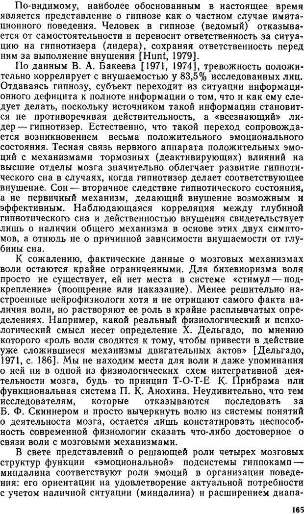 DJVU. Эмоциональный мозг. Симонов П. В. Страница 166. Читать онлайн