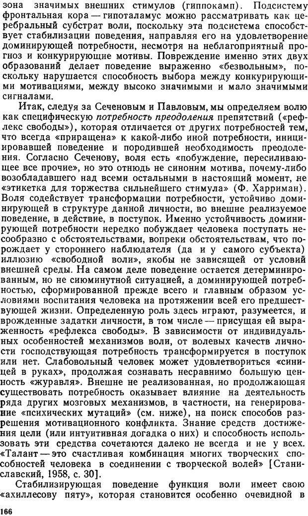 DJVU. Эмоциональный мозг. Симонов П. В. Страница 167. Читать онлайн