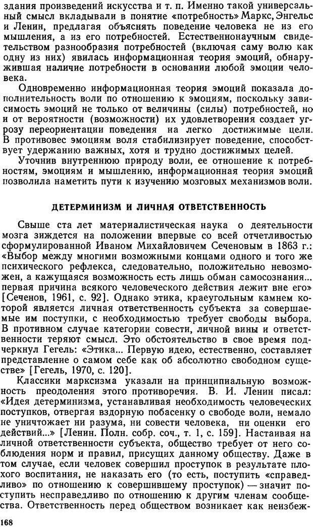 DJVU. Эмоциональный мозг. Симонов П. В. Страница 169. Читать онлайн