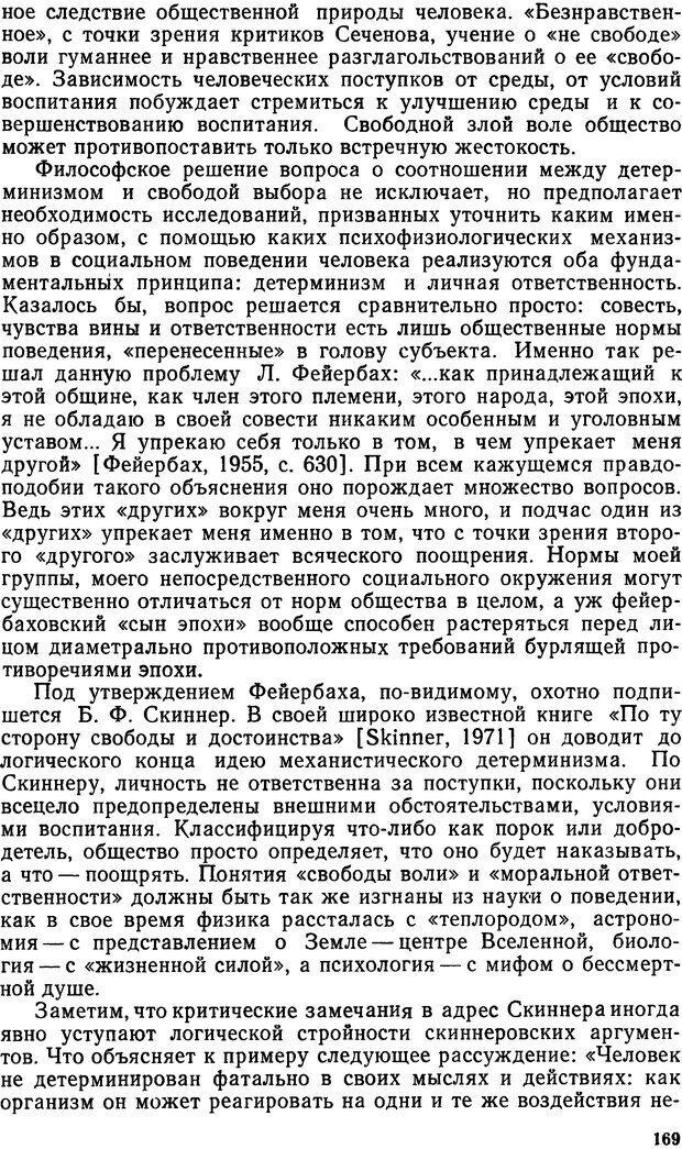 DJVU. Эмоциональный мозг. Симонов П. В. Страница 170. Читать онлайн