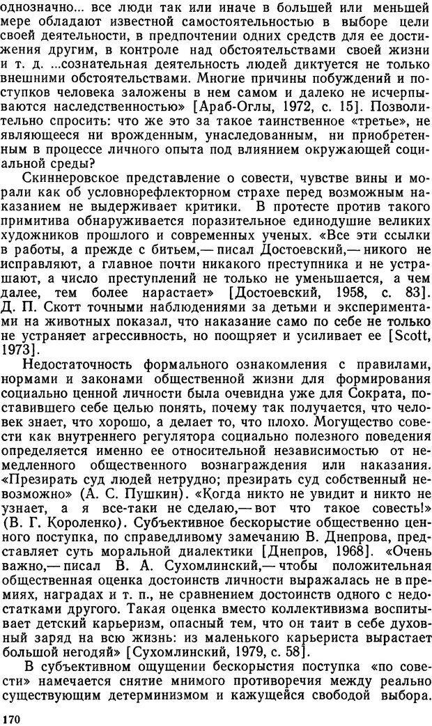 DJVU. Эмоциональный мозг. Симонов П. В. Страница 171. Читать онлайн
