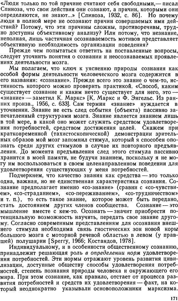 DJVU. Эмоциональный мозг. Симонов П. В. Страница 172. Читать онлайн