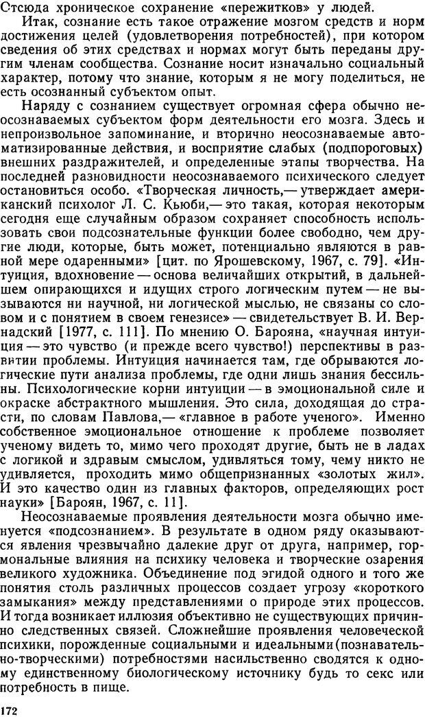 DJVU. Эмоциональный мозг. Симонов П. В. Страница 173. Читать онлайн