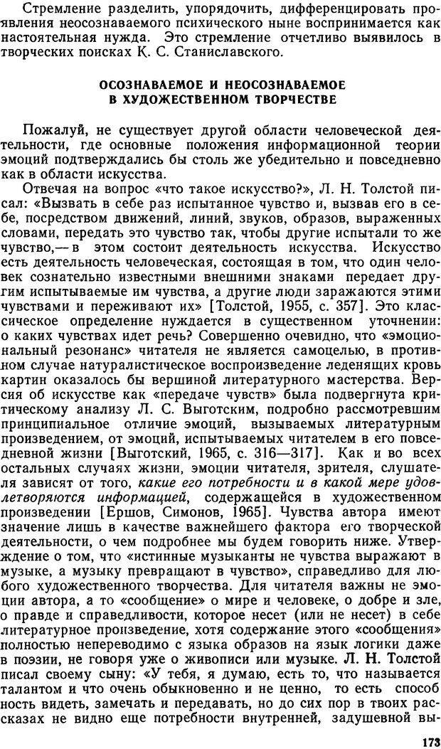 DJVU. Эмоциональный мозг. Симонов П. В. Страница 174. Читать онлайн