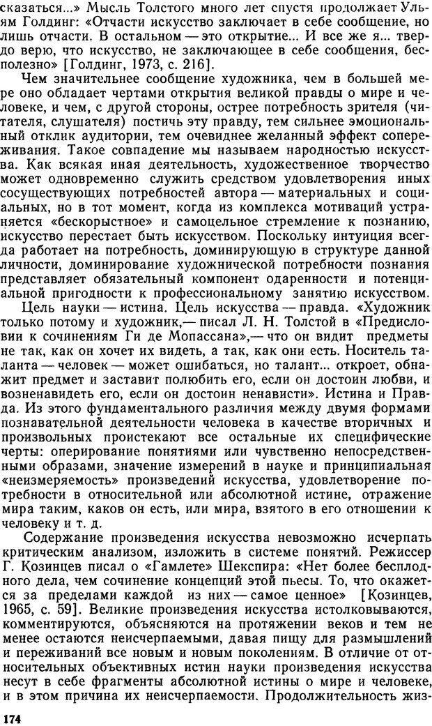 DJVU. Эмоциональный мозг. Симонов П. В. Страница 175. Читать онлайн