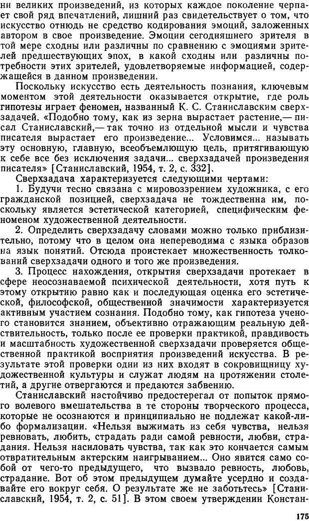 DJVU. Эмоциональный мозг. Симонов П. В. Страница 176. Читать онлайн