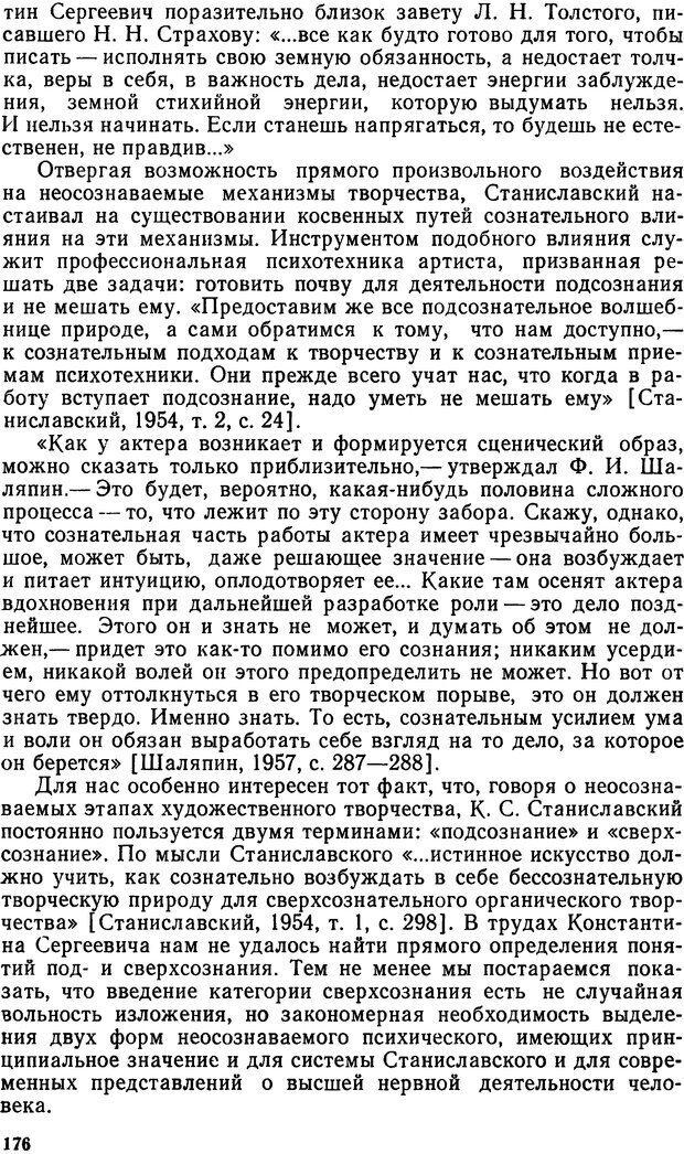 DJVU. Эмоциональный мозг. Симонов П. В. Страница 177. Читать онлайн