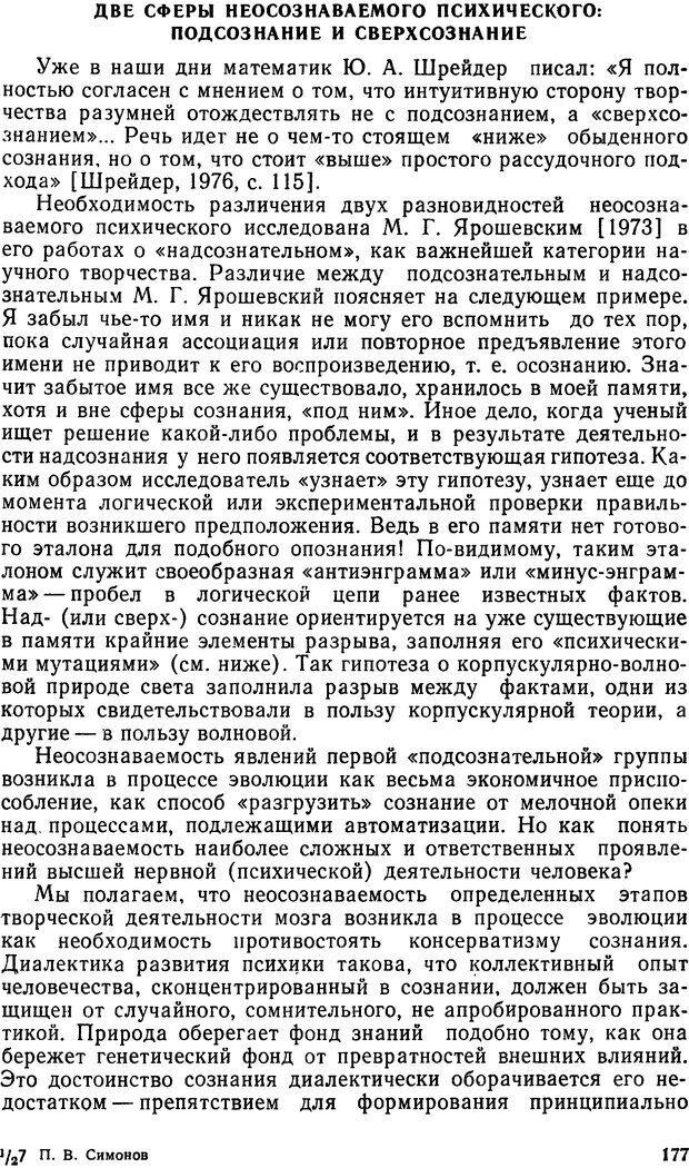 DJVU. Эмоциональный мозг. Симонов П. В. Страница 178. Читать онлайн
