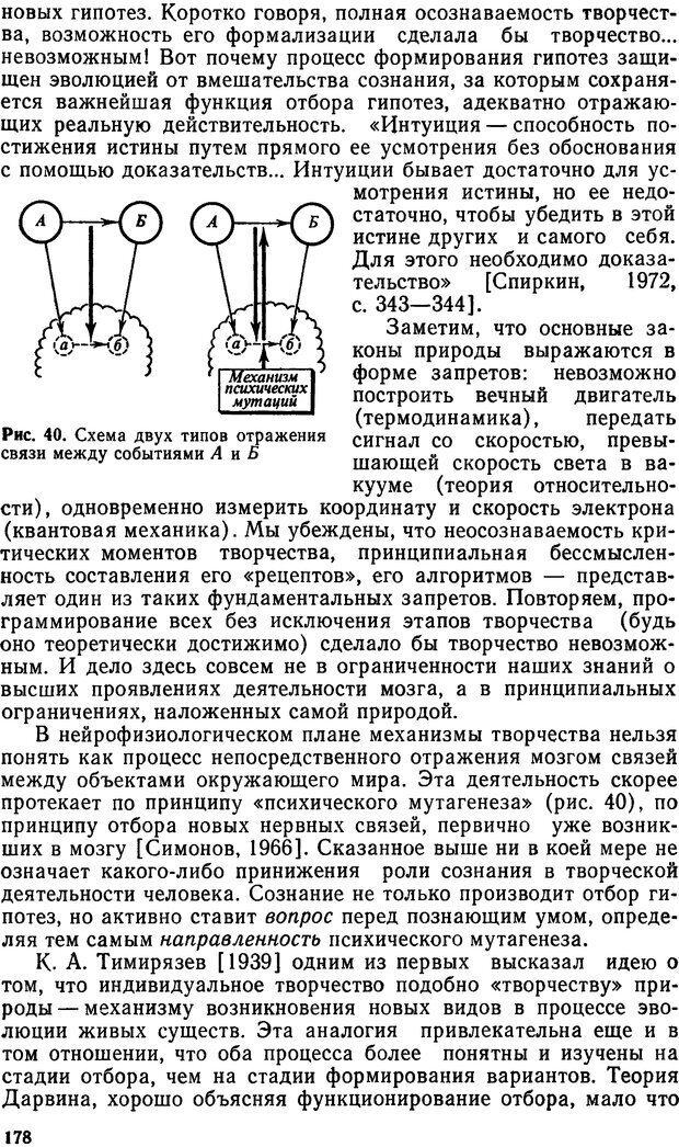 DJVU. Эмоциональный мозг. Симонов П. В. Страница 179. Читать онлайн