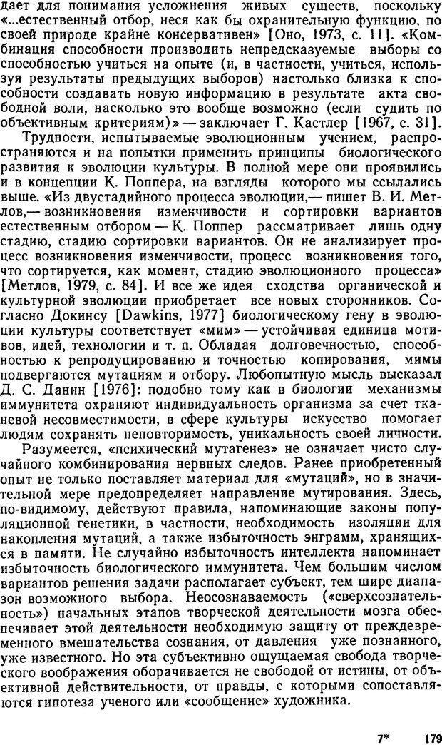 DJVU. Эмоциональный мозг. Симонов П. В. Страница 180. Читать онлайн