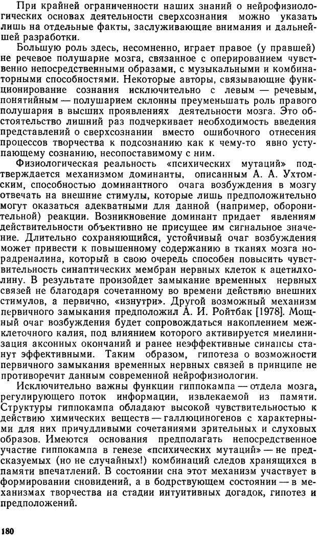 DJVU. Эмоциональный мозг. Симонов П. В. Страница 181. Читать онлайн