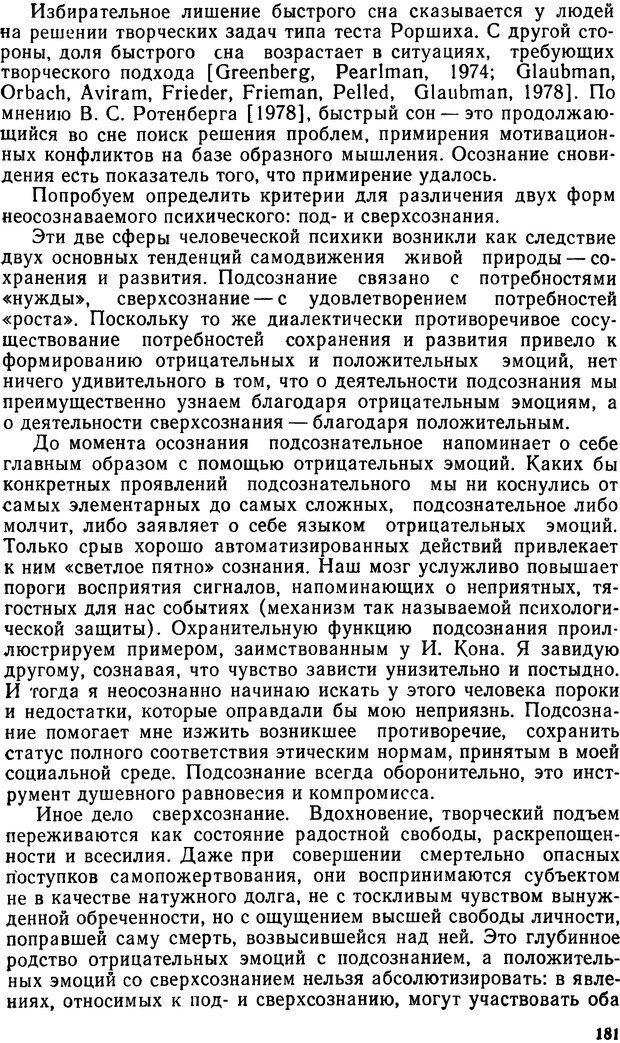 DJVU. Эмоциональный мозг. Симонов П. В. Страница 182. Читать онлайн