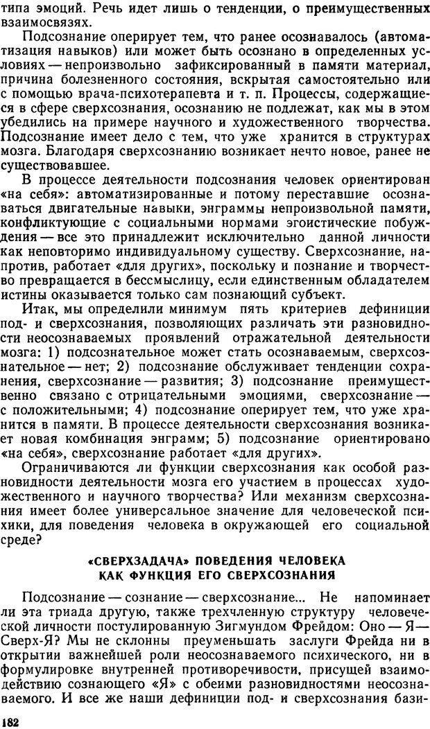 DJVU. Эмоциональный мозг. Симонов П. В. Страница 183. Читать онлайн