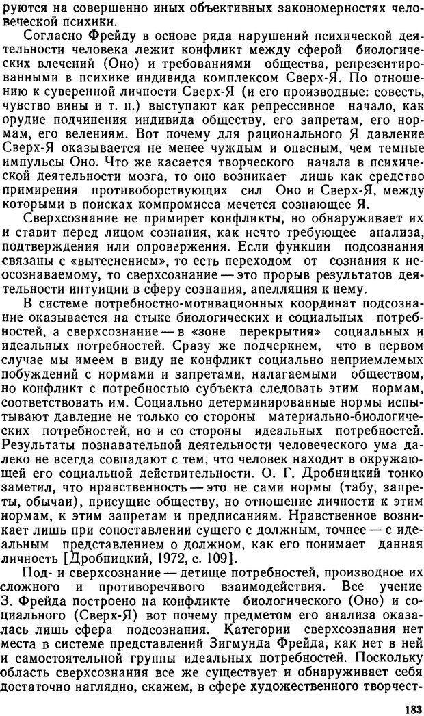 DJVU. Эмоциональный мозг. Симонов П. В. Страница 184. Читать онлайн