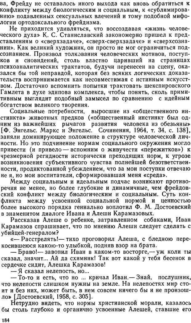 DJVU. Эмоциональный мозг. Симонов П. В. Страница 185. Читать онлайн