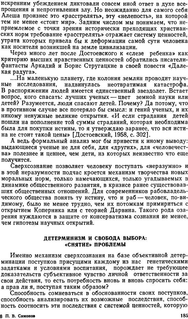 DJVU. Эмоциональный мозг. Симонов П. В. Страница 186. Читать онлайн